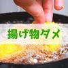 自宅で「揚げ物料理」を作るデメリット4つを知っているか