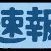新元号「令和(れいわ)」の名前と同じ憲法学者がいた!!川岸令和(のりかず) 氏!!