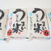 【ふるさと納税】北海道雨竜町からお米20キロが届きました。