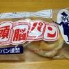 金沢ならでは ご当地グルメ 食べたら成績アップ?の秘密兵器?
