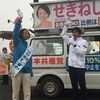 鎌田民進県連代表、せきねしずか応援演説