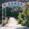 廃線敷のある武田尾まで自転車でのんびりと行くライド