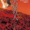 """""""生き延びろ!""""火星にただ一人残された宇宙飛行士の究極のサバイバルを描く『火星の人』は今年のナンバーワンSF小説ってことでいいと思う。"""