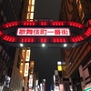 新宿・歌舞伎町はネタの宝庫☆彡