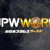 新日本プロレスワールド詳細検索システム(非公式)リリースのお知らせ