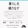 福岡県上毛町「暮らしを織りなす」暮らしの講座やります