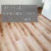 【大建】わが家の建具・フロア紹介*おすすめ床材トリニティについて【口コミ】