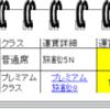 SFC修行■第8日目■ プレミアムポイントは2,547ポイントでした