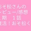 【おそ松さん】アニメ1話『復活!おそ松くん』のネタバレ感想・考察。DVDに未収録、ハッチャケ過ぎたパロディーを振り返る。