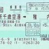 (函)白石駅下車代
