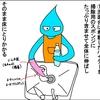 【マンガ】緊急事態宣言発令!我が家の家庭内感染対策消毒編