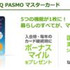 【ハピタス案件】75%還元の「TOKYUルート」開通!新ルート必須のクレジットカード発行で2250ハピタスポイント