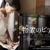 北川景子「物置の探偵のピアノの探偵」