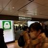大阪へ いってきまーす