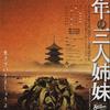 別役実 インタビュー(2004)・『千年の三人姉妹』(2)