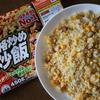 【比較】ニチレイ 冷凍チャーハン 食べ比べ