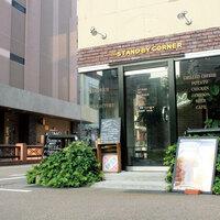 """金沢市柿木畠に新しくオープンした「#STAND BY CORNER(スタンド・バイ・コーナー)」に潜入! カフェとしても、""""昼飲み""""にも最高なお店です!"""