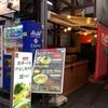 【今週のラーメン2780】 鯉のぼり 中野店 (東京・中野) 汁なし担担麺+ライス