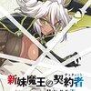 『新妹魔王の契約者BURST』第2巻(16/01/29発売)