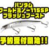 【シマノ】フラッシュブースト搭載の次世代ミノー「バンタム ワールドミノー 115SPフラッシュブースト」通販予約受付開始!