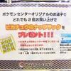 【告知】ポケモンセンタートウキョー ピカチュウのナップサック プレゼント (2013年9月28日(土)開催)