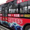 中国の成都、3日目の出費