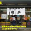 勝龍~2013年9月5杯目~