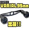 【DRT】人気のカスタムハンドル「VARIAL95mm」出荷!
