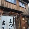 居住空間を改装した小浜の古本屋「よつや書房」が素晴らしい!