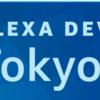 ALEXA DEV SUMMIT Tokyo 2018 行ってきました!レポート