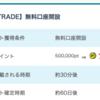 【PONEY】SBI FXトレード無料口座開設で700,000pt!取引不要!!(6,300ANAマイル)