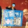 世界一周ピースボート旅行記 83日目~ミニ団旗完成(船内)~