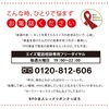 【お知らせ】2019年12月31日(火)の「エイズ電話相談」をお休みします。