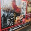 大衆ステーキとハンバーグ炭火焼専門店 ミンチェッタ / 札幌市西区琴似1条7丁目 さんぱちビル1F