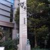 練馬周辺 彫刻放浪:中村橋・練馬・小竹向原・千川・池袋西口(2)
