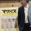 中村倫也company〜「福井Pのおかげです」