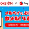 【Coke ON】メルペイ払いで毎週100円相当のポイント還元。期間中最大400P還元(10/5〜11/1)