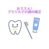 ブラジルで歯科矯正はお得♪