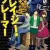 『クレイジー・クレーマー』(☆4.0) 著者:黒田研二