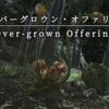 【FF14】 モンスター図鑑 No.086「オーバーグロウン・オファリング(Over-grown Offering)」