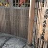 2016仁比山神社 紅葉
