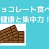 チョコレートを食べてみます。集中力と抗酸化力に期待!