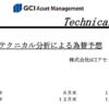 GCIチーフ為替ストラテジスト・岩重 竜宏による「テクニカル分析による為替長期予想(2018年2月5日基準)」