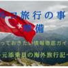 トルコ旅行の事前準備 知っておきたい情報徹底ガイド