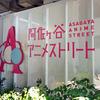 阿佐ヶ谷アニメストリートに行ってきた 綺麗な廃墟とヤマノススメカフェ