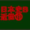 江戸時代の学問 センターと私大日本史B・近世で8割以上取れる! 私立の基礎確認記事
