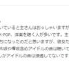 """""""乃木坂欅坂をJKも聴いてる""""は率の話である JKの読者に何を聴いてるか聞きたい"""