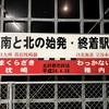 【青春18きっぷ】JRに乗って日本縦断してみたin2021 1日目(枕崎→博多→岡山)