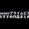 【随時更新】Amazonプライムビデオのおすすめ作品まとめ