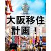 【大阪市】ぼっちのための移住計画2!